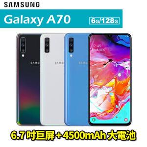 Samsung Galaxy A70 128G 6.7吋 智慧型手機 24期0利率 免運費