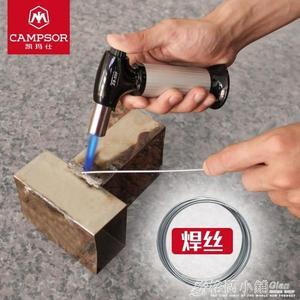 冷風焊搶底溫銅鋁焊條焊絲萬能家用藥芯電焊條銅鐵不銹鋼焊接焊槍