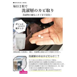 日本HOTAPA天然洗衣錠100粒HP-035通販屋