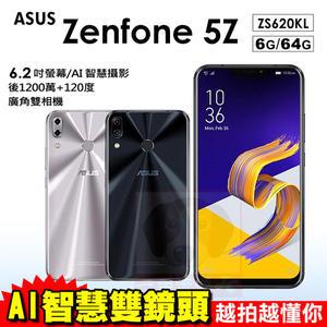 滿萬折千 ASUS ZenFone 5Z ZS620KL 6G/64G 智慧型手機 24期0利率 免運費