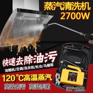 高溫清洗機 蒸汽清潔機高溫高壓家用可移動洗車多功能空調廚房油污煙機清洗機 第六空間 MKS
