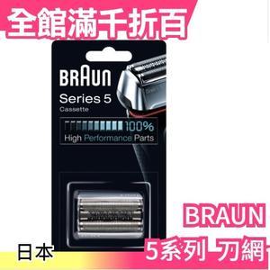 【F/C52S 銀色】日本 百靈Braun刮鬍刀頭刀網匣 適用5030s 5040s 5145s 5147s【小福部屋】