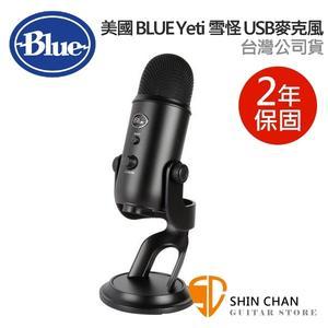 【缺貨】美國Blue Yeti雪怪USB電容式 麥克風(霧黑)台灣公司貨保固二年/不需驅動程式隨插即用