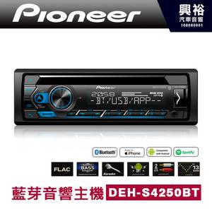 【Pioneer】2020年 新款DEH-S4250BT CD/MP3/USB/iPhone 汽車音響主機