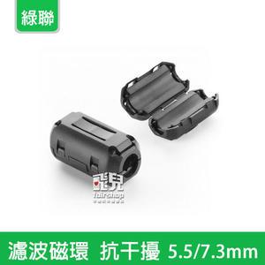 【飛兒】抗干擾!綠聯 濾波磁環 5.5mm 抗干擾器 提升訊號 帶彈性卡扣 濾波 20