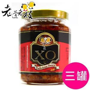 3罐【陪你購物網】老道老枝XO醬|上等干貝配上金華火腿、蝦米|料多實在|口感獨特|免運