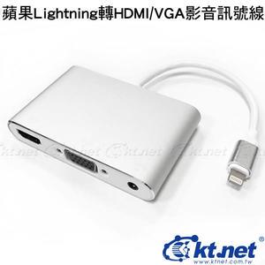 KTNET 蘋果Lightning 轉 HDMI/VGA 影音訊號線 KTYHDVGA-8F