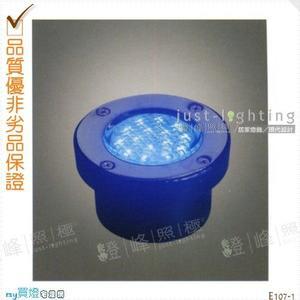 【地底投射燈】LED。硬質玻璃 直徑9.5cm※【燈峰照極my買燈】#E107-1