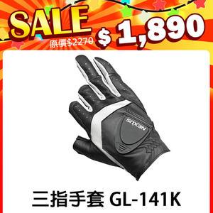 橘子釣具 SHIMANO磁力三指釣魚手套 GL-141K#銀 出清!