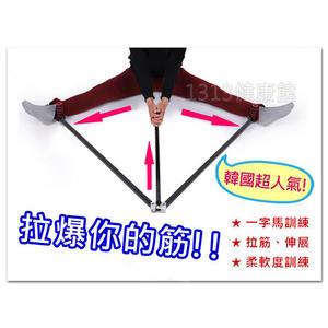 韓國跑男 劈腿訓練器 /一字馬劈腿機 / 瑜珈輔助器/劈腿器【1313健康館】拉筋伸展架