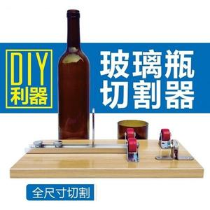 【NF117玻璃酒瓶切割器】玻璃瓶切割器酒瓶切割器切瓶器割瓶器diy切酒瓶工具割管機玻璃