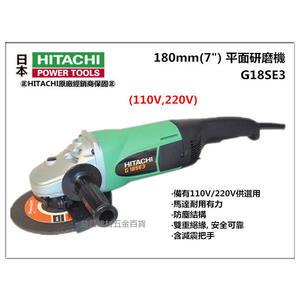 """【台北益昌】日立 HITACHI G18SE3 180mm(7"""") 1560W (110V) 平面砂輪機 角磨機 研磨機 非 bosch makita"""