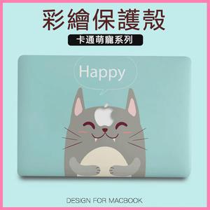 蘋果 電腦 筆電殼 磨砂pro15 保護殼 macbook 筆記本 pro13.3 air13 外殼 15寸 A1708筆電殼 【E起購】
