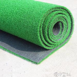 草坪墊子綠色人造模擬假草皮果嶺幼兒園塑膠地毯耐磨 港仔會社