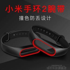 錶帶 小米手環2腕帶小米手環1替換帶2代智慧運動二代錶帶硅膠3nfc個性防水 城市科技