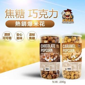 【大頭叔叔】酥脆爆米花-焦糖/巧克力/起司/海苔/玉米濃湯-罐