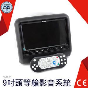 汽車DVD 9吋車用液晶螢幕 車用設備 送遙控器 不破壞式快速安裝 遊戲光碟 頭等艙影音 利器五金