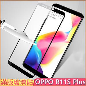 全屏覆蓋 OPPO R11S Plus 滿版玻璃貼 R11s 熒幕保護貼 r11s 保護膜 鋼化膜 r11s+ 強化玻璃