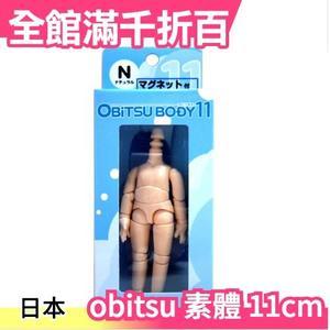 【有磁石】日本 obitsu 11cm 素體 ob11素體 黏土人使用 可動性高 自然肌 白肌 有磁石【小福部屋】