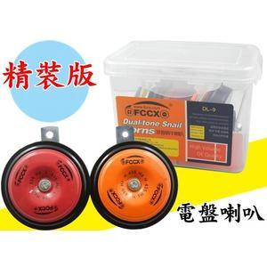 FCCX 精裝版 輕量化 盤型電喇叭 超薄 雙音 大音量112dB 汽車喇叭 叭叭聲 警示喇叭 超宏亮 高低音