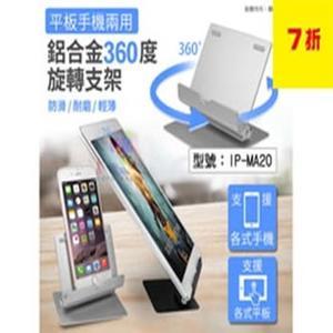 【尋寶趣】aibo 鈞嵐 手機/平板兩用 鋁合金360度旋轉支架 桌架 會議 追劇 摺疊收納 IP-MA20