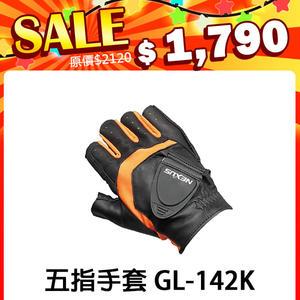橘子釣具 SHIMANO磁力五指釣魚手套 GL-142K#橘 出清!