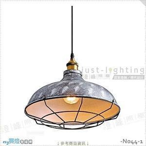 【吊燈】E27 單燈。金屬烤漆  銅製燈頭 直徑38cm 精緻燈 設計師款※【燈峰照極my買燈】#-N044-1