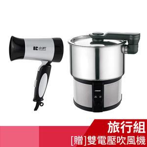 山崎雙電壓304隨行電熱鍋/空姐鍋/旅行鍋 SK-110AB (贈折疊吹風機)