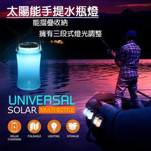 太陽能手提橡膠水瓶燈 太陽能 露營燈 折疊水瓶 可摺疊收納 擁有三段式燈光調整 (OD)