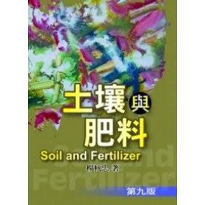 土壤與肥料第九版(農業專業用書)