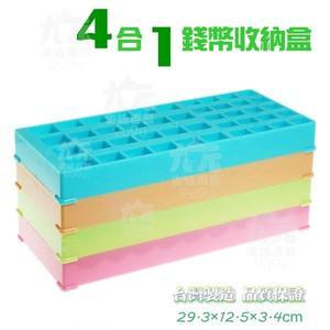 【九元生活百貨】4合1錢幣收納盒 綜合硬幣收納盒 硬幣整理盒