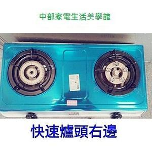 【刷卡分期+免運費】上豪 瓦斯爐 二代不鏽鋼右邊快速爐頭 瓦斯爐 GS-8850 / GS8850 天然瓦斯專用
