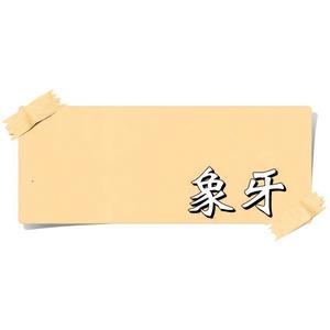 【漆寶】虹牌油性水泥漆 678象牙 (1加侖裝)