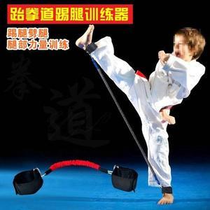 跆拳道踢腿拉力繩 爆發力腿部力量訓練器劈腿彈力繩兒童訓練器材