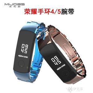 腕帶 mijobs 適用華為榮耀手環4錶帶手環5金屬替換帶榮耀4腕帶nfc版 伊芙莎
