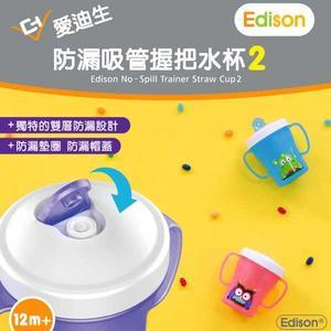 韓國 Edison愛迪生 全新2代 防漏吸管握把水杯/學習杯/兒童水杯 200ml