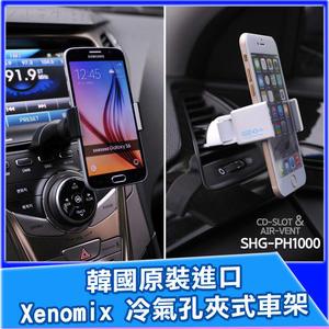 Xenomix 西諾米斯CD與出風口車用隨處手機架 冷氣孔 手機支架