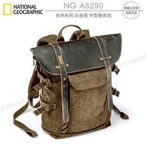《飛翔3C》National Geographic 國家地理 NG A5290 非洲系列 白金版 中型後背包〔公司貨〕