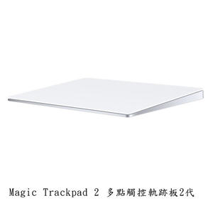 【A Shop】Apple Magic Trackpad 2 NEW第二代 多點觸控軌跡板 公司貨