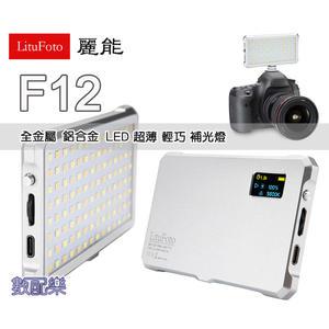 數配樂 麗能 LituFoto F12 超薄 可調色溫 全金屬 鋁合金 內建鋰電池 LED燈 補光燈 攝影燈 棚燈