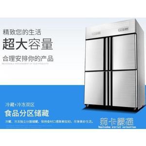 英聯四門冰櫃冰箱商用冷藏冷凍雙溫六門保鮮櫃廚房冰櫃冷櫃立式QM  莉卡嚴選
