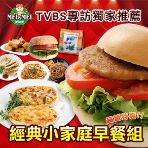 TVBS獨家推薦〈網購熱銷〉小家庭超值早餐組合