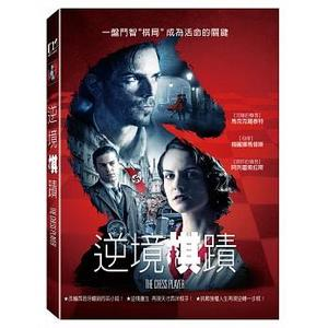 逆境棋蹟 DVD The Chess Player (購潮8)