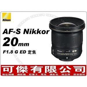 Nikon AF-S Nikkor 20mm F1.8 G ED 廣角定焦鏡 公司貨可傑