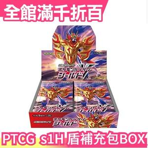 日本【整盒販售】PTCG 寶可夢劍盾 s1H 盾 補充包 卡包 桌遊 莉莉艾 GX色違 寶可夢卡牌【小福部屋】