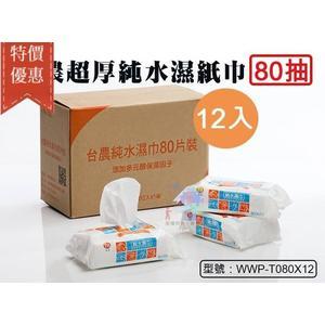 【尋寶趣】台農超厚純水濕紙巾 80抽 一箱12包 濕巾 嬰兒柔濕巾 護膚 優美科 台灣製造 WWP-T080X12