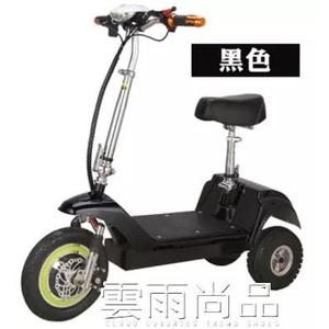 電動車電動三輪車 迷你折疊電動車 小海豚電動滑板車 代步車 老人車igo 雲雨尚品