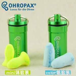 德國ohropax mini soft color專業防噪音降噪隔音睡眠耳塞試用裝   電購3C