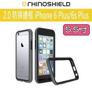 MJ3C【犀牛盾】iPhone 6Plus/6sPlus (5.5吋) 防摔邊框殼2.0