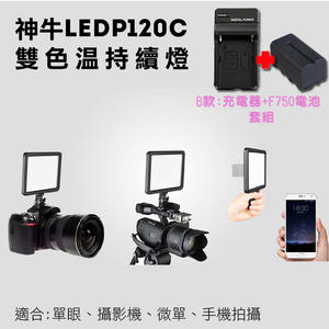 御彩數位@神牛P120C雙色溫持續燈 B款F750電池充電器組合 LED外拍攝影燈116顆補光燈 可調色溫亮度